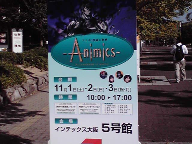 アニミックス2008 in OSAKA<br />  。