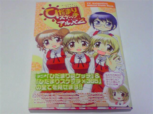 ひだまりアニメ版公式ガイド本。