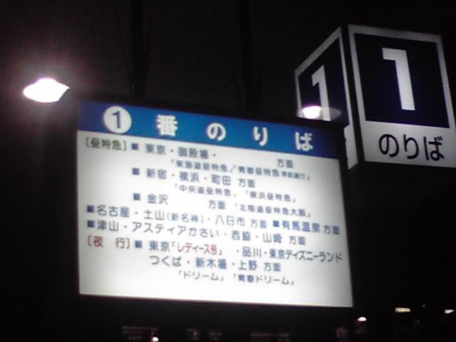 さあ、いざ東京ビッグサイトに推して参る!